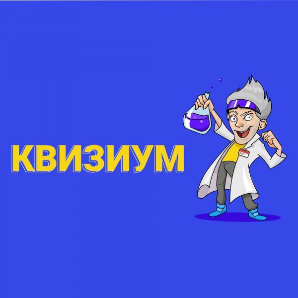 КвизКвизиум